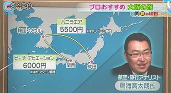 【!?】東京から大阪に行くにはLCCを使ってソウル経由で行くのがお勧め