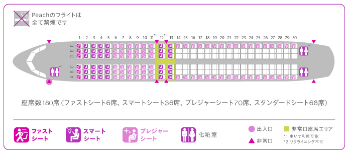 peach-seatmap