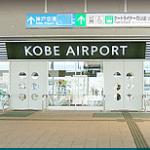 神戸空港の駐車場の料金と無料時間
